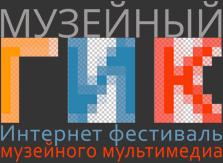 Интернет-фестиваль музейного мультимедиа «Музейный Гик»